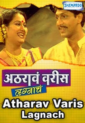 Athrava Varis Lagnacha (2009) - Marathi Movie