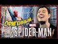 Marvel's Spider-Man - ОФИГЕННЫЙ Человек-Паук (Обзор/Мнение/Review)