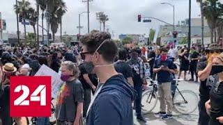Погромы в США: протестные акции идут по всей стране - Россия 24