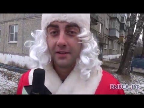 С Новым годом, Выкса!