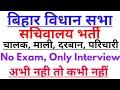बिहार विधान सभा भर्ती - माली, दरबान, सफाई कर्मी, कार्यालय परिचारी Bihar Vidhansabha Recruitment 2018