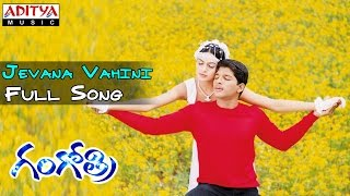 Gangothri Movie || Jevana Vahini Full Song