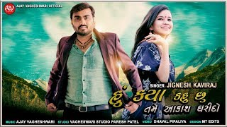 JIGNESH KAVIRAJ  Hu Kya Kahu Chhu Tame Aakash Dharido  HD Video  New Gujarati Song
