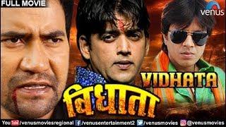 VIDHATA  Bhojpuri Full Movie  Ravi Kishan & Dinesh Lal Yadav  Superhit Bhojpuri Action Movie
