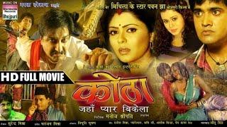 Sakhi Re Bar Paa Gayini - BHOJPURI HIT SONG | KHESARI LAL YADAV, KAJAL RAGHWANI