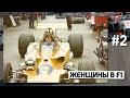 Фрагмент с начала видео 10 потрясающих фактов о ФОРМУЛЕ-1