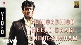 Adhigadhigo Neelo Daagi Undhi Simham Video  - David Billa