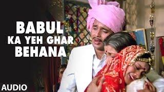 Babul Ka Ghar Full Audio Song Hindi Movie  Daata  Kishore Kumar, Alka Yagnik  Mithun Chakraborty