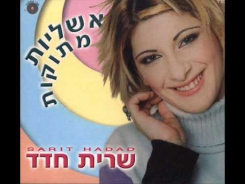 שרית חדד אשליות מתוקות  ♫ - Sarit Hadad - Sweet Illusions