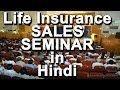 Life Insurance Motivational Video - 2 Hours Motivational Seminar by T S Madaan, Motivational Speaker