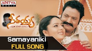 Samayaniki Full Song - Seethaiah
