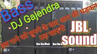 कृपया करके डीजे के सामने से हट जाइए साउंड टेस्टिंग // mix by DJ gajendra // Bass // HD //JBL Sound
