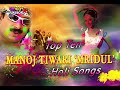 Manoj Tiwari (Mridul ) Top Ten Holi Bhojpuri Video Songs JUKEBOX