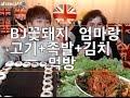 BJ꽃돼지 엄마랑 고기+족발+김치 먹방