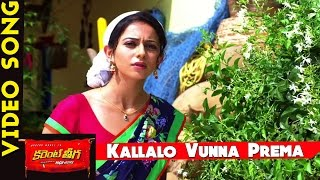 Kallalo Vunna Prema Video Song || Current Theega