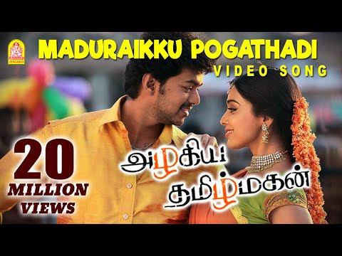 Maduraikku Pogathadi Song from Azhagiya Tamil Magan Ayngaran HD Quality