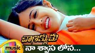 Naa Swasa Lona Full Video Song | Chanakyudu