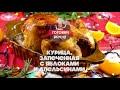 Фрагмент с конца видео Сочная курица с яблоками и апельсинами. Как приготовить? | Готовим вкусно