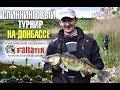 Соревнования По Ловле Хищной Рыбы На Спиннинг с Берега LXS FANATIK FEST