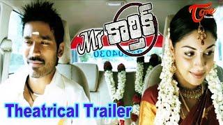 Mr. Karthik Telugu Movie Theatrical Trailer   Dhanush, Richa Gangopadhyay