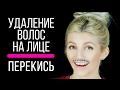 Как удалить волосы на лице перекисью водорода
