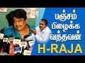 பஞ்சம் பிழைக்க வந்தவன் ஹெச்.ராஜா | Mansoor Ali Khan Speech about H Raja, Vairamuthu | Tamil News