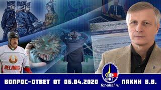 Валерий Пякин. Вопрос-Ответ от 6 апреля 2020 г.
