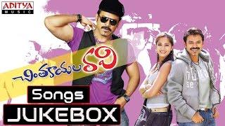 Chintakayala Ravi Movie Songs || Jukebox