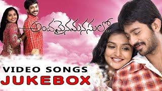 Andamaina Manasulo Video songs Jukebox