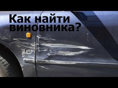 какая ответственность если скрылся с места дтп водитель скрылся с места дтп скрытие с места дтп