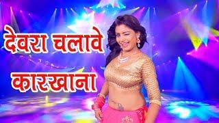 भोजपुरी सुपरहिट डांस || देवरा चलावे कारखाना || Devra Chalave Karkhana || Manorma Raj