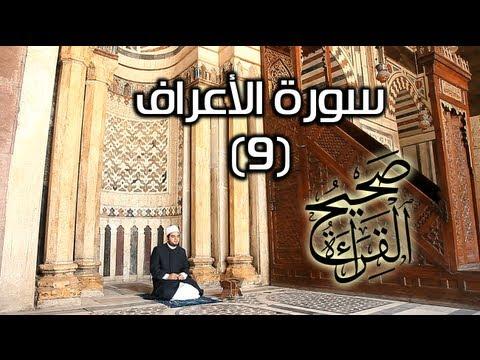 برنامج صحيح القراءة - أخطاء قراءة الجزء التاسع من القرآن الكريم