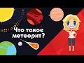 Что такое метеорит? - Развивающие мультфильмы Познавака (3 серия, 1 сезон)