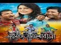 Bangla New Movie 2014 Eito Valobasha By Emon,Nirob,Siddik,& Nipun DvdRip