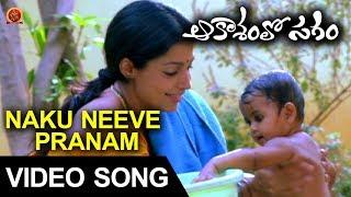 Naku Neeve Pranam Full Video Song - Aakasamlo Sagam
