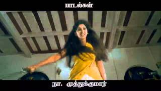 Manthrikan Movie Trailer