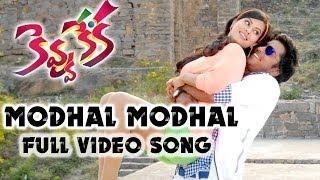 Modhal Modhal Full Video Song - Kevvu Keka
