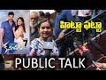 Kavacham Public Talk | Kavacham Movie Review | Kajal Agarwal | Bellamkonda Srinivas | Friday Poster
