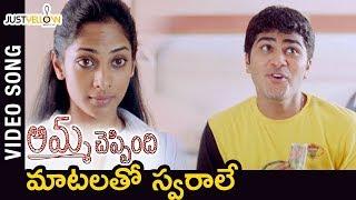 Matlatho Swarale Song | Amma Cheppindi