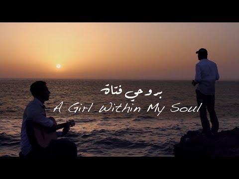 Abdulrahman Mohammed&Mohab Omer-A Girl Within My Soul بروحي فتاة-عبدالرحمن محمد ومهاب عمر