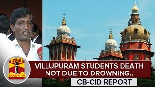 Villupuram Students Death Not Due To Drowning : CB-CID Report   Detailed Report News  online Villupuram Students Death Not Due To Drowning : CB-CID Report   Detailed Report Thanthi TV News