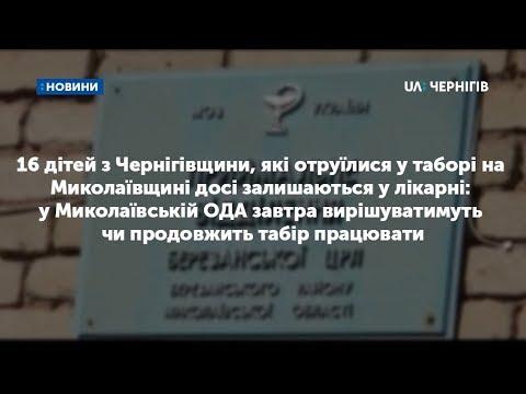 Діти з Чернігівщини отруїлися під час відпочинку у Коблевому