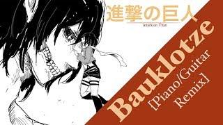 Bauklotze - Attack on Titan [Piano/Guitar Remix]