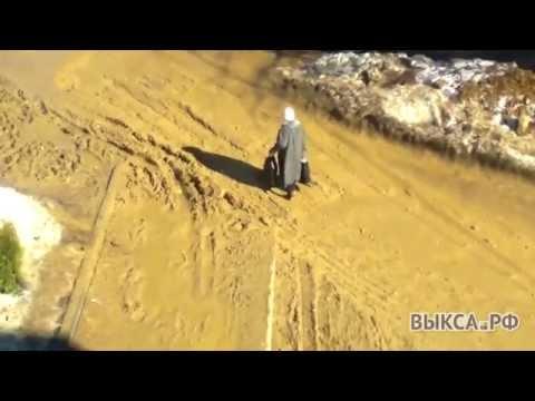 Вброд через «реку» грязи
