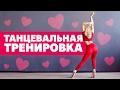 Танцевальная тренировка для похудения | Сделай из упражнений танец с [Workout | Будь в форме]