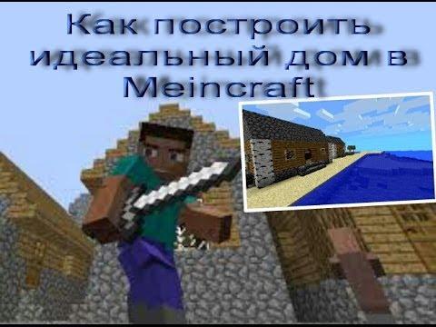 Minecraft как сделать идеальный дом читать