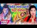 #Video_सांग_2020 || मईया शारदे भवानी विद्या देलखिन || Yogi Raj || New sarswati puja video