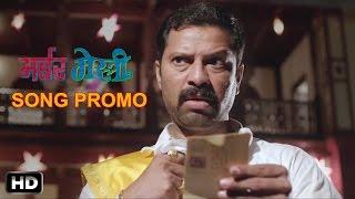 Sanvshayacha Kida - Song Promo 1 - Murder Mestri