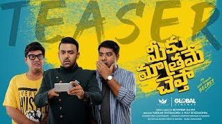 Meeku Maathrame Cheptha Teaser