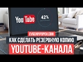 Как сделать резервную копию Youtube-канала?